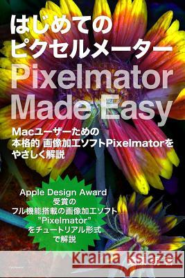 Pixelmator Made Easy: A Japanese-Language Guide to the Powerful Image Editor for Mac Users MR Akira Kuwahara 9781517080778
