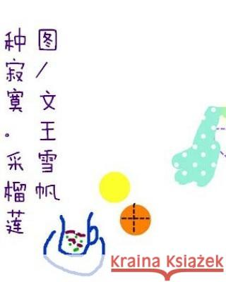 Traveller. Moon-Rabbit. Part 1. Simplified Chinese: Growing Lonely. Pick Durian Then MS Suet Fan Regina Wong 9781517631277