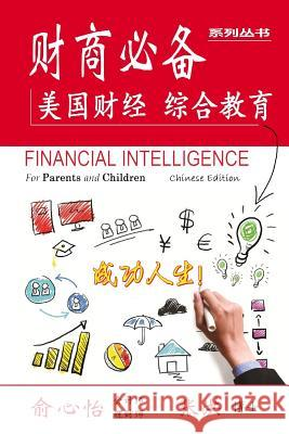 Financial Intelligence for Parents and Children: Chinese Edition Xinyi Cindy Yu Hong Zhang Cindy Y 9781518846373