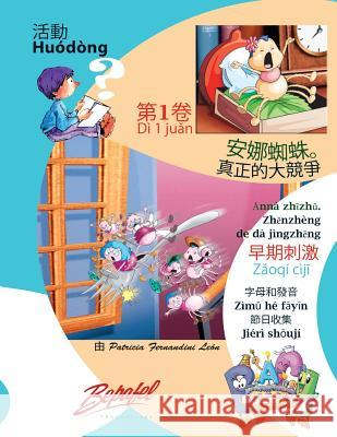 Anna Spider in Chinese: Letters and Souns Party Chinese Collection Patricia Fernandini 9781519319166