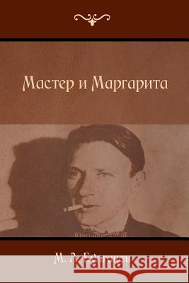 The Master and Margarita Mikhail Bulgakov 9781522867128 Createspace Independent Publishing Platform
