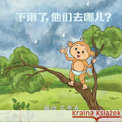 Where Do They Go When It Rains? (English-Chinese Bilingual Edition) Helen H. Wu Helen H. Wu 9781523476213