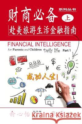 Financial Intelligence for Parents and Children: Daily Life Part 1 Cindy Y Hong Zhan 9781523716401