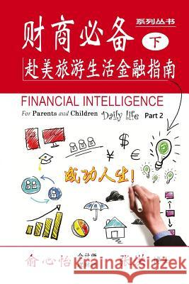Financial Intelligence for Parents and Children: Daily Life Part 2 Cindy Y Hong Zhan 9781523737604