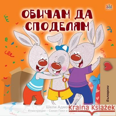 I Love to Share (Bulgarian Book for Kids) Shelley Admont Kidkiddos Books 9781525925276