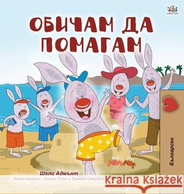 I Love to Help (Bulgarian Book for Children) Shelley Admont Kidkiddos Books 9781525927898