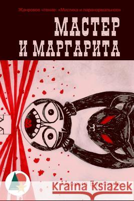 The Master and Margarita (Annotated) Mikhail Bulgakov 9781530555383 Createspace Independent Publishing Platform