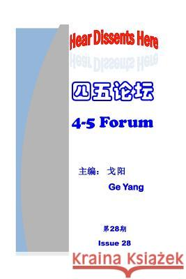 4-5 Forum Issue 28 Yang Ge 9781530727285