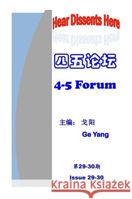 4-5 Forum Issue 29 - 30 Yang Ge 9781530738267