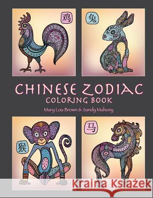 Chinese Zodiac Coloring Book Mary Lou Brown Sandy Mahony 9781530966349