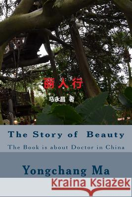 The Story of Beauty Yongchang Ma 9781533465115
