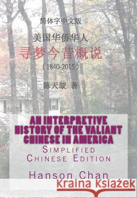 An Interpretive History of the Valiant Chinese in America: Simplified Chinese Edition Hanson Chan 9781535388863