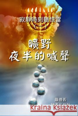 A Cry Made in Midnight Desert (Classified Chinese) Lot Tertius 9781535541824 Createspace Independent Publishing Platform