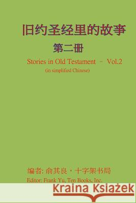Stories in Old Testament (in Chinese) - Volume 2 Frank Chi Yu 9781539367413