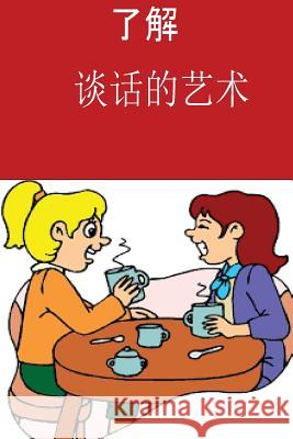 Learn the Art of Conversation (Chinese) Bemona Smith 9781539431671