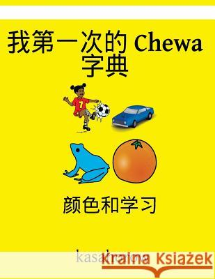 My First Chinese-Chewa Dictionary: Colour and Learn Kasahorow 9781540465139