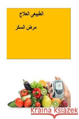 The Natural Diabetes Cure (Arabic) Roger Mason 9781540498182 Createspace Independent Publishing Platform