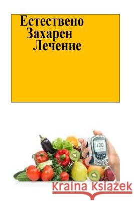 The Natural Diabetes Cure (Bulgarian) Roger Mason 9781540498212 Createspace Independent Publishing Platform