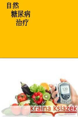 The Natural Diabetes Cure (Chinese) Roger Mason 9781540498342 Createspace Independent Publishing Platform