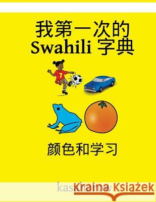 My First Chinese-Swahili Dictionary: Colour and Learn Kasahorow 9781540513915