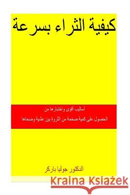 How to Get Rich Quickly (Arabic) Dr Julia Parker 9781540700575