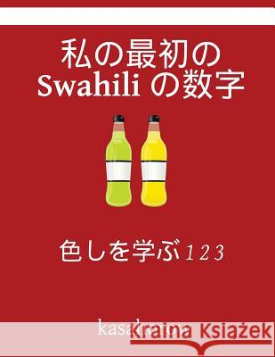 My First Japanese-Swahili Counting Book: Colour and Learn 1 2 3 Kasahorow 9781541117143