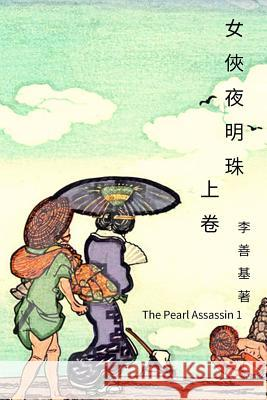 The Pearl Assassin Vol 1: Chinese Edition San Ji Lee 9781544202563