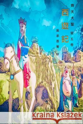 Journey to the West Vol 5: Chinese Edition Chain Wu 9781548922320