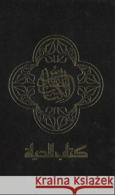 Nav, Arabic Contemporary Bible, Large Print, Hardcover, Black    9781563200533