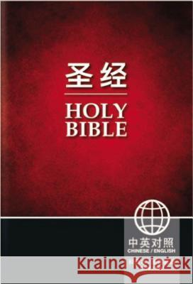 Chinese English Bible-PR-Cuv/NIV  9781563208249