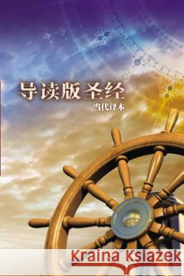 Chinese Student Bible-FL  9781563208911