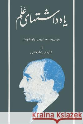 The Alam Diaries, Volume 7: 1346-1347 (1967-1968) Asadollah Alam Alinaghi Alikhani 9781588140722