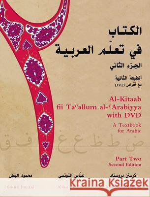 Al-Kitaab Fii Tacallum Al-Carabiyya with DVD: A Textbook for Arabicpart Two, Second Edition Kristen Brustad Abbas Al-Tonsi Mahmoud Al-Batal 9781589010963 Georgetown University Press