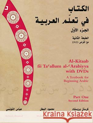 Al-Kitaab Fii Tacallum Al-Carabiyya: A Textbook for Beginning Arabic: Part One [With DVD] Kristen Brustad Mahmoud Al-Batal Abbas Al-Tonsi 9781589011045 Georgetown University Press