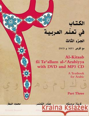 Al-Kitaab Fii Tacallum Al-Carabiyya with DVD and MP3 CD: A Textbook for Arabicpart Three [With MP3 CDWith DVD] Kristen Brustad Mahmoud Al-Batal Abbas Al-Tonsi 9781589011496 Georgetown University Press