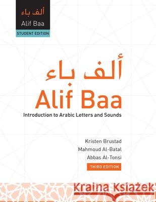 Alif Baa: Introduction to Arabic Letters and Sounds [With Web Access] Kristen Brustad Mahmoud Al-Batal Abbas Al-Tonsi 9781589016446 Georgetown University Press