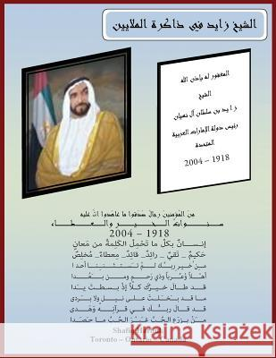 In Memory of the Late His Highness Sheikh Zayed Bin Sultan Al Nahyan Shafiq Harbuk 9781595693075