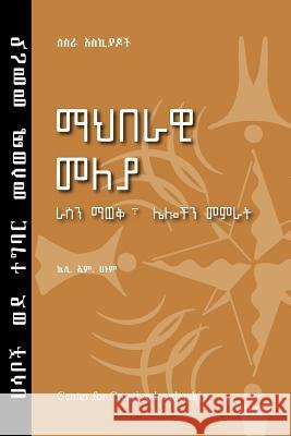 Social Identity: Knowing Yourself, Leading Others (Amharic) Kelly M. Hannum 9781604911183