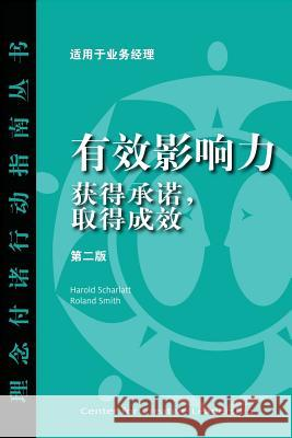 Influence: Gaining Commitment, Getting Results 2ed (Chinese) Harold Scharlatt Roland Smith 9781604916201