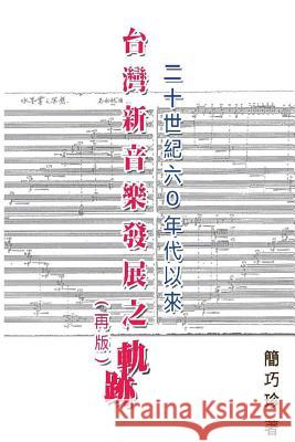 The Development of Taiwan's New Music Composition After 60's in the 20th Century Dr Chiao-Zhen Jian 9781625030009
