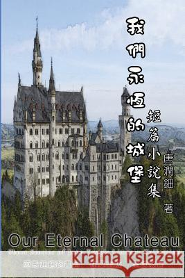 Our Eternal Chateau: Short Stories of June Tang's Literary Collection June Tang 9781625030337