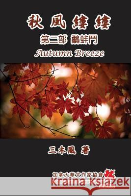 Autumn Breeze (Part Two): The Struggle for Power San Mu Feng 9781625030757