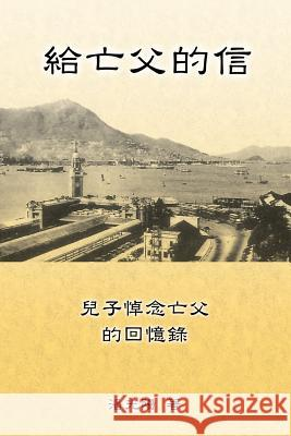 Letters to My Departed Father: Gei Wang Fu de Xin Hon Kei Poon 9781625031280