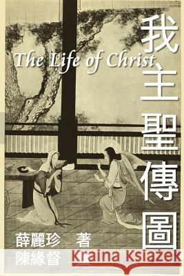 The Life of Christ: Chinese Paintings with Bible Stories (Traditional Chinese Edition) Nonny Hsueh Ehgbooks                                 Luke Chen 9781625031709