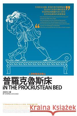 In the Procrustean Bed Zhong-Shi Shao 9781625031747