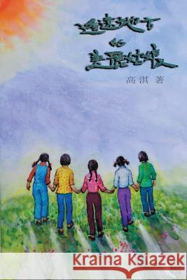 The Beautiful Girls in the Faraway Field Qi Gao 9781625032331