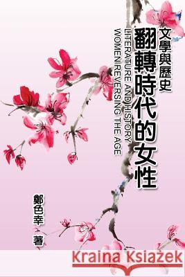 Literature and History: Women Reversing the Age Se-Xing Cheng 9781625032409