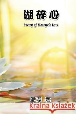 Poetry of Heartfelt Love Jessamine Teng 9781625032416