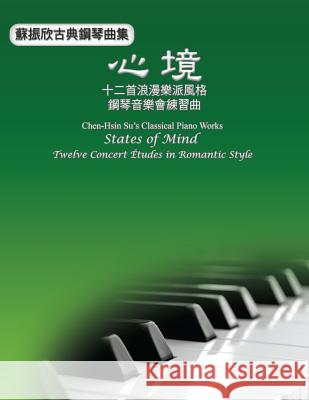 Chen-Hsin Su's Classical Piano Works: States of Mind - Twelve Concert tudes in Romantic Style Chen-Hsin Su 9781625032874