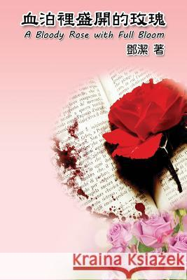 A Bloody Rose with Full Bloom Jessamine Teng 9781625032881